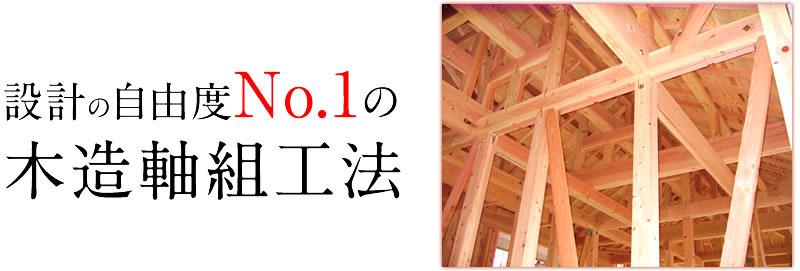 設計の自由度No.1の木造軸組工法
